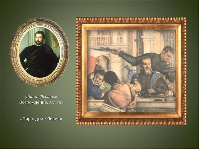 Паоло Веронезе Возрождение, XV век «Пир в доме Ливия»