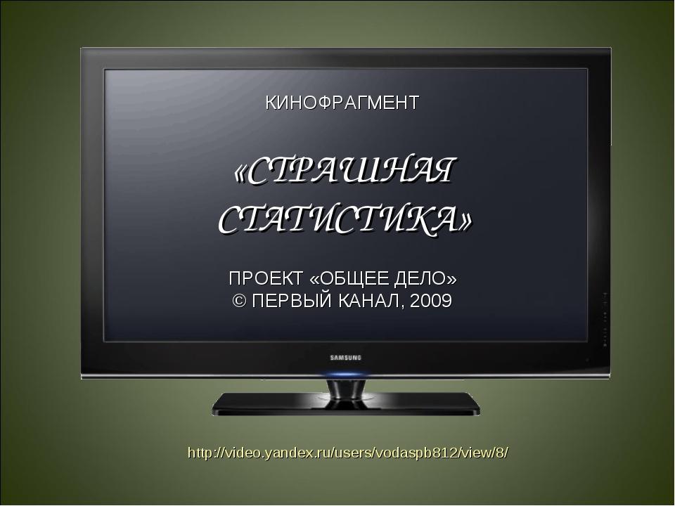 КИНОФРАГМЕНТ «СТРАШНАЯ СТАТИСТИКА» ПРОЕКТ «ОБЩЕЕ ДЕЛО» © ПЕРВЫЙ КАНАЛ, 2009 h...
