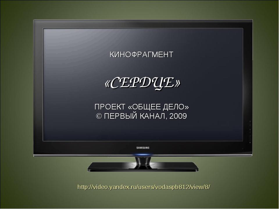 КИНОФРАГМЕНТ «СЕРДЦЕ» ПРОЕКТ «ОБЩЕЕ ДЕЛО» © ПЕРВЫЙ КАНАЛ, 2009 http://video.y...