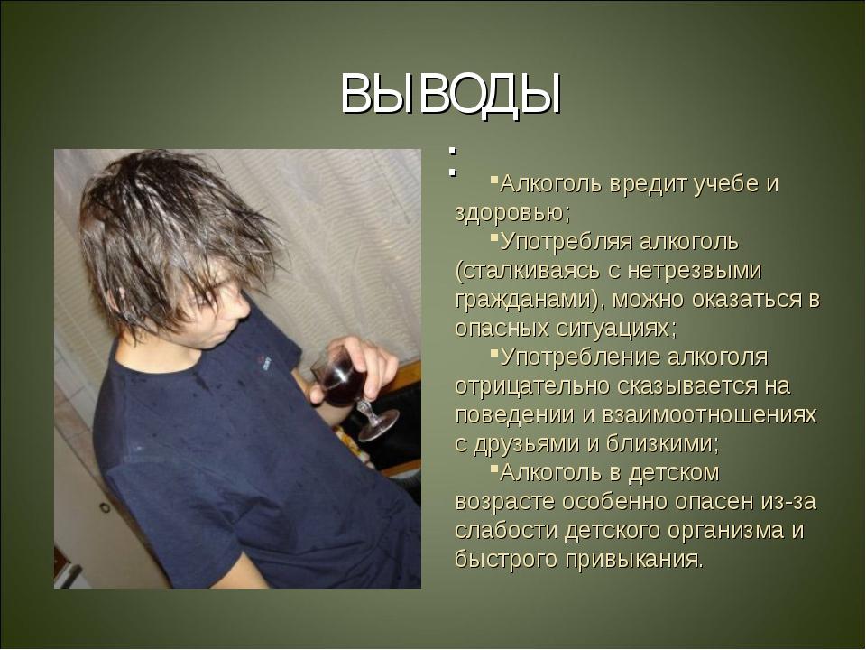 Алкоголь вредит учебе и здоровью; Употребляя алкоголь (сталкиваясь с нетрезвы...