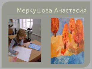 Меркушова Анастасия