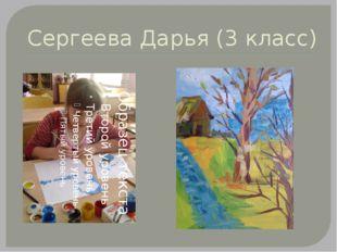 Сергеева Дарья (3 класс)
