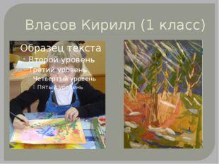 Власов Кирилл (1 класс)