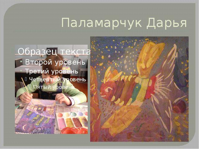 Паламарчук Дарья