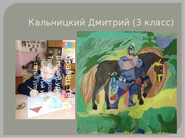 Кальницкий Дмитрий (3 класс)