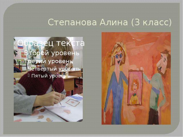 Степанова Алина (3 класс)