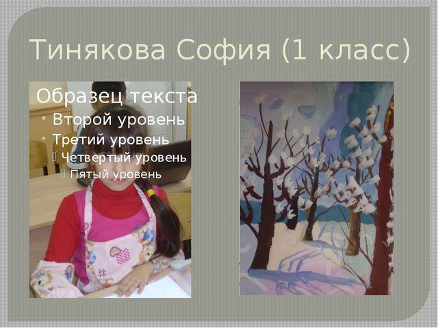 Тинякова София (1 класс)