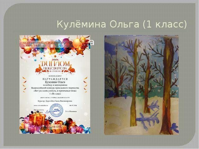 Кулёмина Ольга (1 класс)