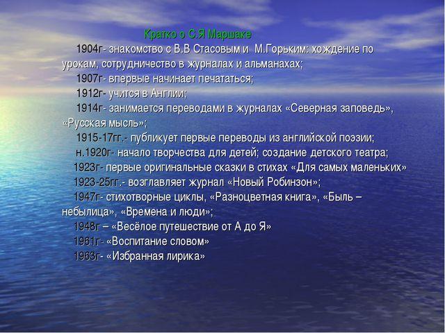 Кратко о С.Я Маршаке 1904г- знакомство с В.В Стасовым и М.Горьким: хождение...