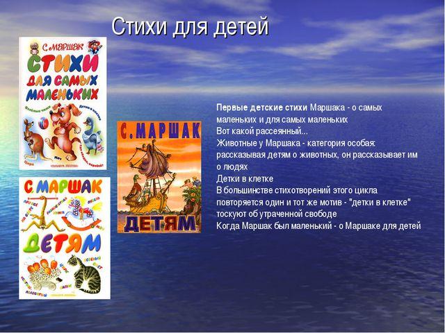 Стихи для детей Первые детские стихи Маршака - о самых маленьких и для самых...