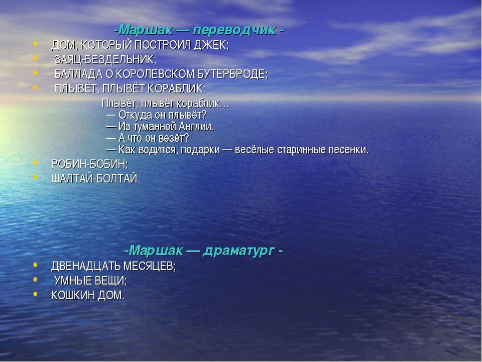 -Маршак — переводчик - ДОМ, КОТОРЫЙ ПОСТРОИЛ ДЖЕК; ЗАЯЦ-БЕЗДЕЛЬНИК; БАЛЛАДА...