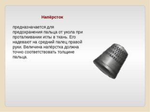 Напёрсток предназначается для предохранения пальца от укола при проталкиван