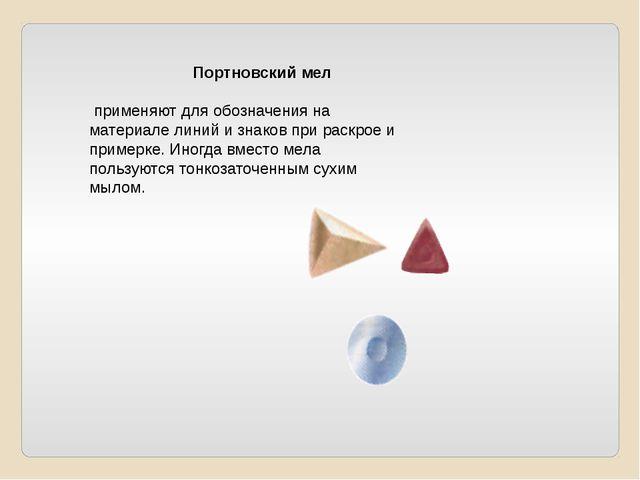 Портновский мел применяют для обозначения на материале линий и знаков при р...