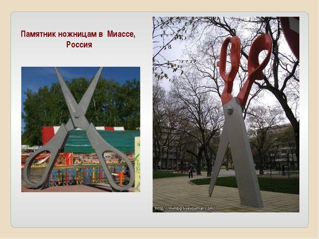 Памятник ножницам в Миассе, Россия