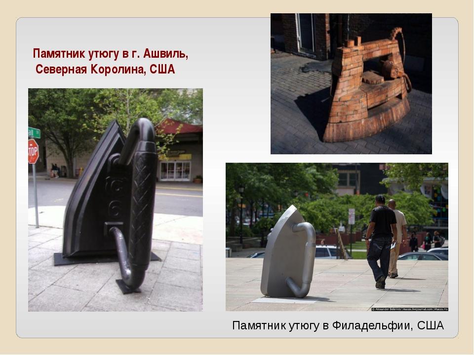 Памятник утюгу в г. Ашвиль, Северная Королина, США Памятник утюгу в Филадельф...