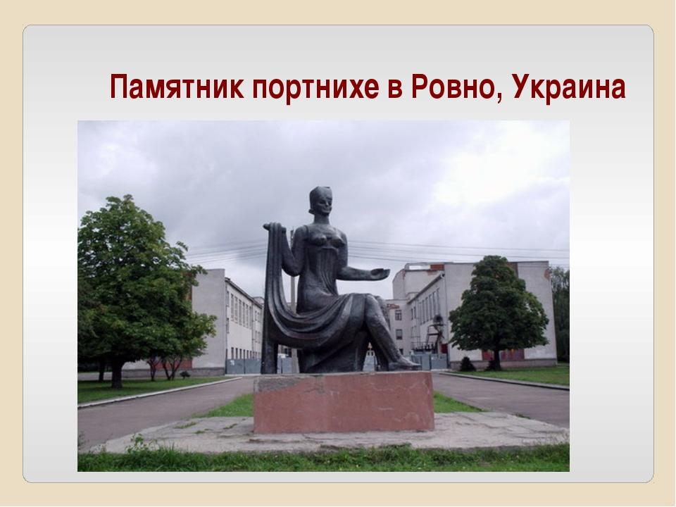 Памятник портнихе в Ровно, Украина