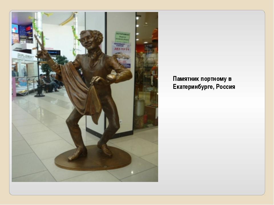 Памятник портному в  Екатеринбурге, Россия