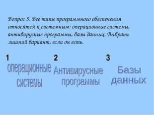 Вопрос 5. Все типы программного обеспечения относятся к системным: операционн
