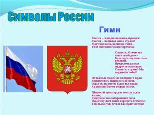 Россия - священная наша держава! Россия - любимая наша страна! Могучая воля,