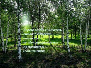 Береза всегда считалась символом России, символом ееодухотворенности, процве