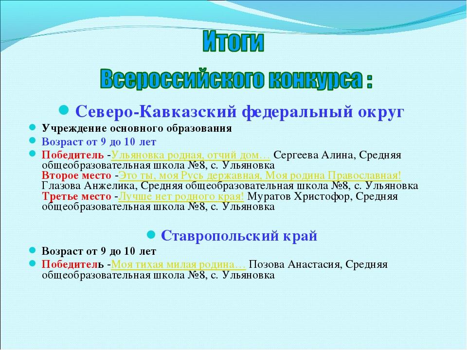 Северо-Кавказский федеральный округ Учреждение основного образования Возраст...