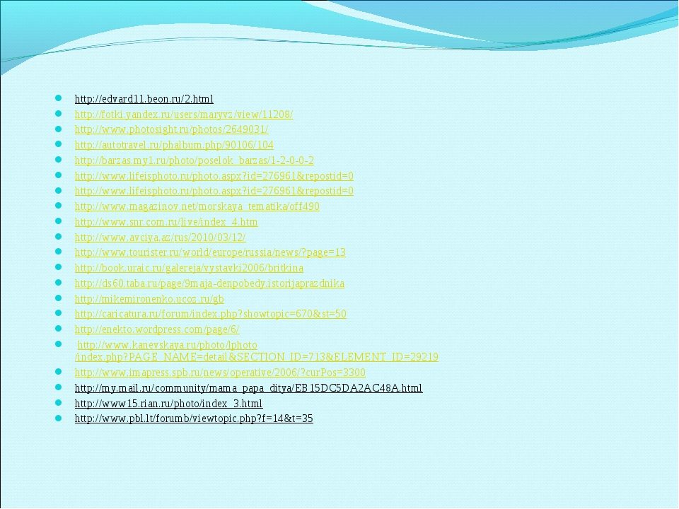 http://edvard11.beon.ru/2.html http://fotki.yandex.ru/users/maryvz/view/1120...