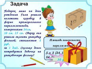 Подарок маме на день рождения Галя решила положить коробку в форме прямоуголь