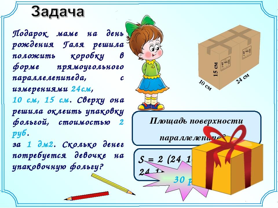 Подарок маме на день рождения Галя решила положить коробку в форме прямоуголь...