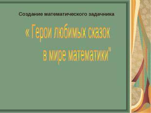 Создание математического задачника ,