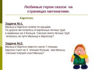 Любимые герои сказок на страницах математики. Карлсон. Задача №1. Малыш и Кар