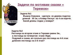 Задачи по мотивам сказки « Теремок» Задача №1 Мышка Норушка сделала из дерева
