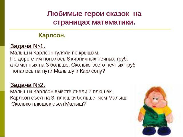 Любимые герои сказок на страницах математики. Карлсон. Задача №1. Малыш и Кар...
