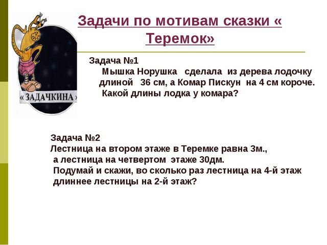 Задачи по мотивам сказки « Теремок» Задача №1 Мышка Норушка сделала из дерева...