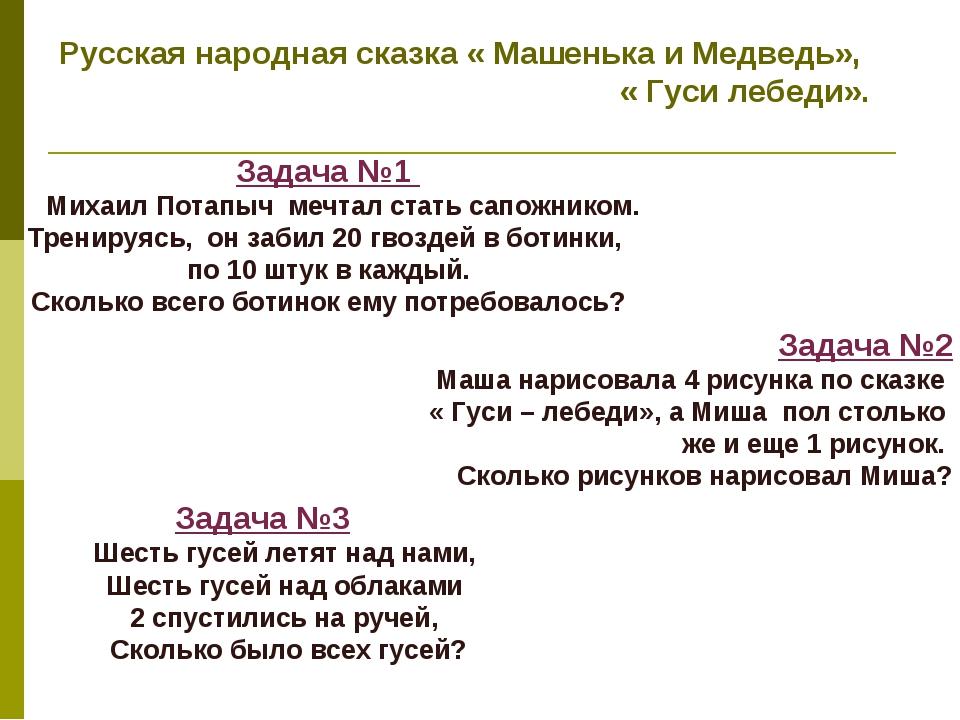 Русская народная сказка « Машенька и Медведь», « Гуси лебеди». Задача №1 Миха...