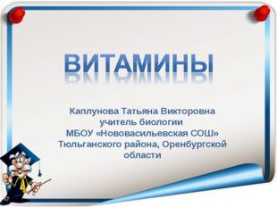Каплунова Татьяна Викторовна учитель биологии МБОУ «Нововасильевская СОШ» Тюл