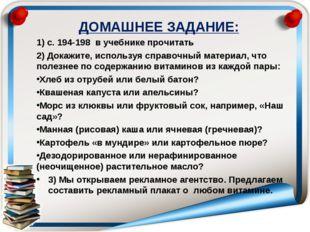 ДОМАШНЕЕ ЗАДАНИЕ: 1) с. 194-198 в учебнике прочитать 2) Докажите, используя с