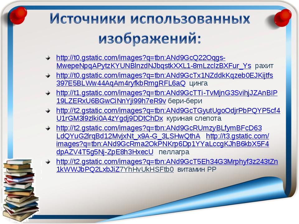 http://t0.gstatic.com/images?q=tbn:ANd9GcQ22Oqgs-MwepeNpqAPytzKYUNBlnzdNJbqst...