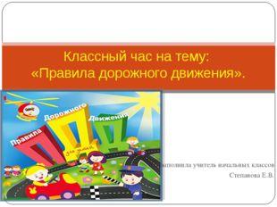 Выполнила учитель начальных классов Степанова Е.В. Классный час на тему: «Пра
