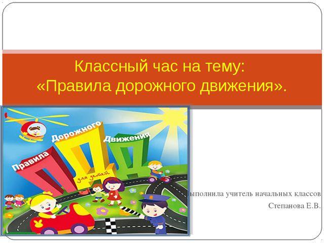 Выполнила учитель начальных классов Степанова Е.В. Классный час на тему: «Пра...