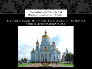 In Saransk consecrated the new Cathedral, built in honor of the Holy and righ