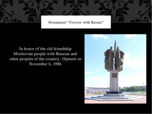 In honor of the old friendship Mordovian people with Russian and other people