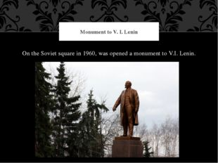 On the Soviet square in 1960, was opened a monument to V.I. Lenin. Monument t