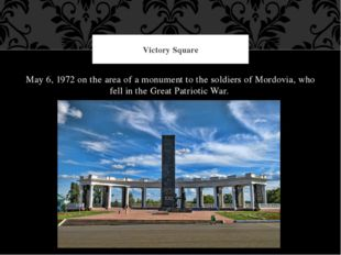 May 6, 1972 on the area of a monument to the soldiers of Mordovia, who fell