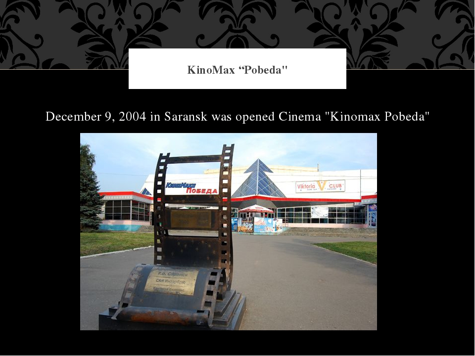"December 9, 2004 in Saransk was opened Cinema ""Kinomax Pobeda"" KinoMax ""Pobeda"""