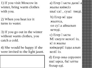 1) If you visit Moscow in winter, bring warm clothes with you. c) Егер қыста