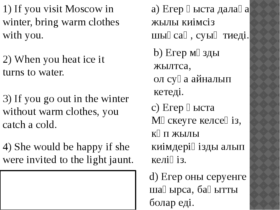 1) If you visit Moscow in winter, bring warm clothes with you. c) Егер қыста...