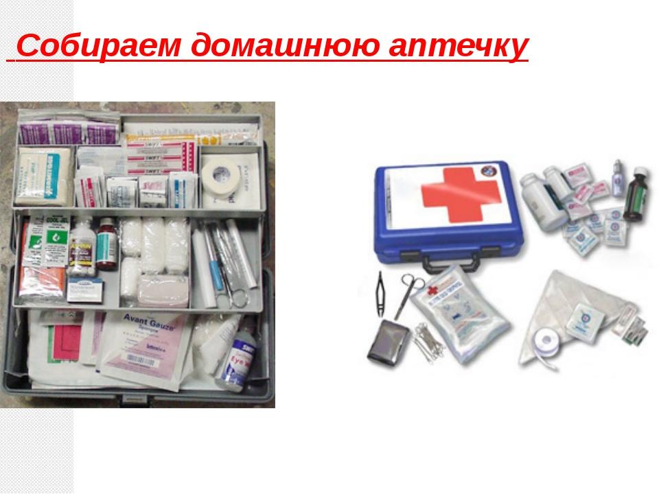 аптечка рисунок по обж критерии