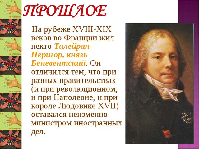 На рубеже XVIII-XIX веков во Франции жил некто Талейран-Перигор, князь Бенев...