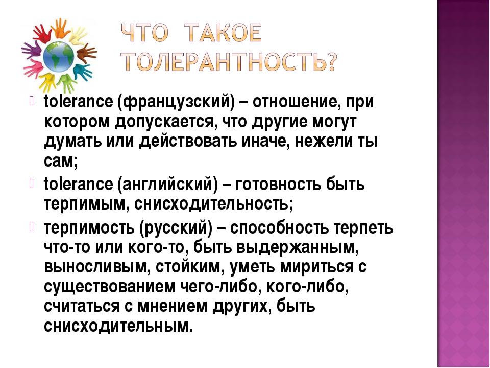 tolerance (французский) – отношение, при котором допускается, что другие могу...