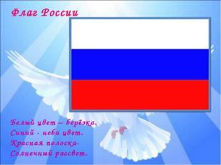 Белый цвет – берёзка. Синий - неба цвет. Красная полоска- Солнечный рассвет.